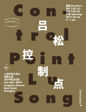 Poster of Lu Song Control Point