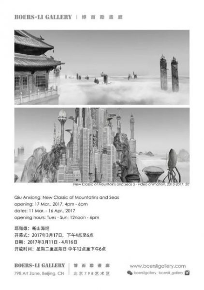 Poster of Qiu Anxiong New Classics of Mountains and Seas