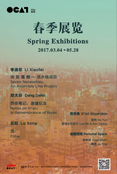 Poster of Spring Exhibitions.jpeg