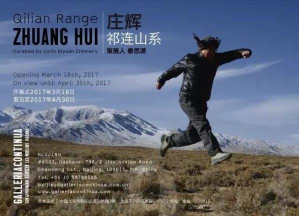 Poster of Zhuang Hui Qilian Range
