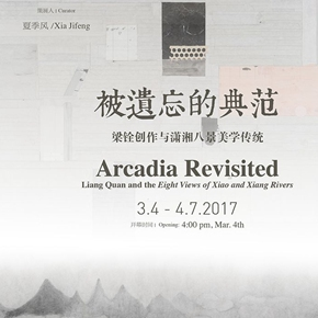 """Hive Center for Contemporary Art presents """"Arcadia Revisited: Liang Quan and the Eight Views of Xiao and Xiang Rivers"""""""