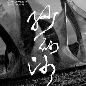 Liang Shaoji Solo Exhibition: Sha Sha Sha to be Presented at ShanghART Gallery