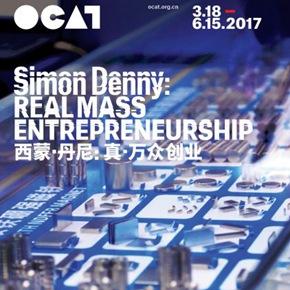 "OCAT Shenzhen announces ""Simon Denny: Real Mass Entrepreneurship"" opening March 18"