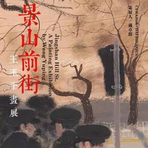 "Tang Contemporary Art announces ""Jingshan Hill St.: A Painting Exhibition by Wang Yuping"" opening March 17 in Beijing"