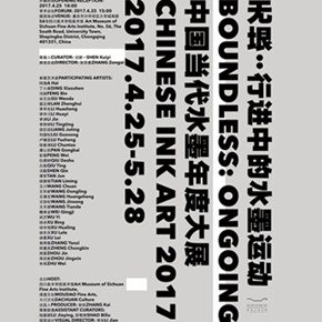 """Boundless: Ongoing – Chinese Ink Art 2017"" Opening April 25 in Chongqing"