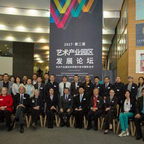 Transformation Upgrading & International Cooperation: The 2nd Industrial Art Parks Development Forum