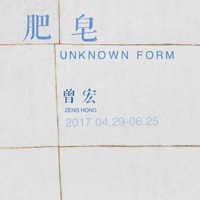 "Gallery Yang presents Zeng Hong's solo exhibition ""Unknown Form"""