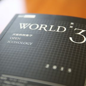 "05 ""World 3"" Open Iconology 290x290 - Open Iconology: Book Launch of the Theory Books ""World 3"" Journal Issue 2"