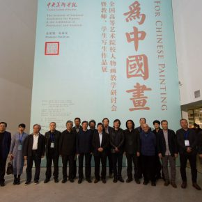 "08 Group photo of the honored guests 290x290 - ""For Chinese Painting"" Opened Focusing on the Theme of Sketching for Figure Painting for Higher Education"