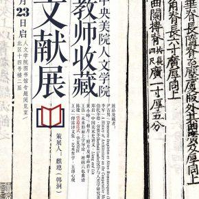 13 Ying Zao Fa Shi