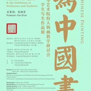 "26 Poster of the exhibition 290x290 - ""For Chinese Painting"" Opened Focusing on the Theme of Sketching for Figure Painting for Higher Education"