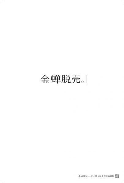 Metamorphosis Huang Zhuan Memorial Invitational Exhibition