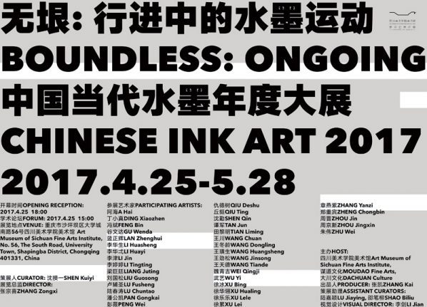 "Poster-of""Boundless-Ongoing-–-Chinese-Ink-Art-2017-""-598x431"