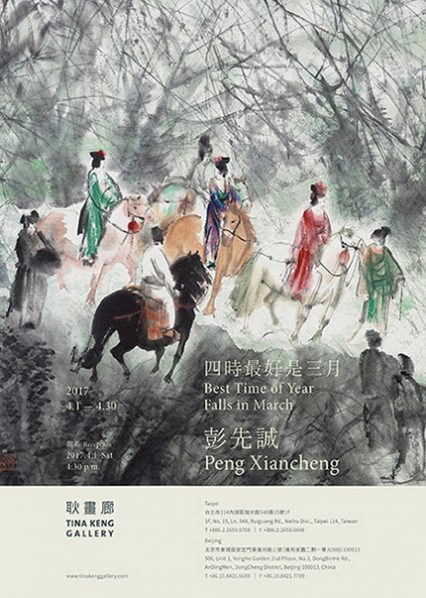 Poster of Best Time of Year Falls in March—Peng Xiancheng Solo Exhibition
