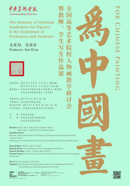 Poster of For Chinese Painting