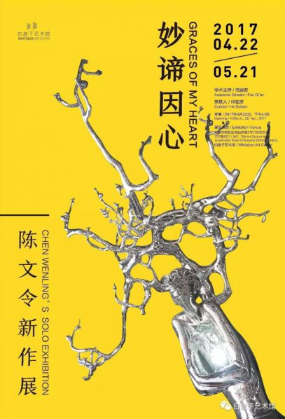Poster of Graces of My Heart – Chen Wenling's New Works