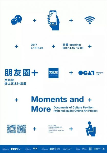 Poster of Moments and More Documents of Culture Pavilion Online Art Project.webp