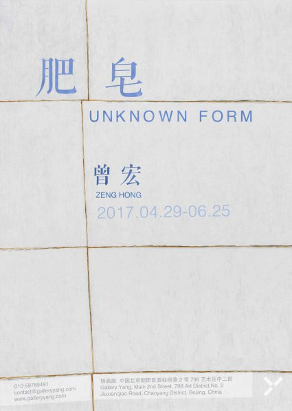 Poster of Unknown Form