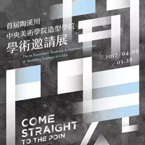 """Come Straight to the Point"" First Taoxichuan Academic Invitational Exhibition of the School of Plastic Arts, CAFA opened in Jingdezhen"