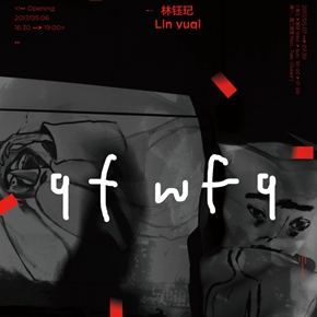 "Lin Yuqi's Solo Exhibition Entitled ""Qfwfq"" to be Featured at ShanghART M50, Shanghai"