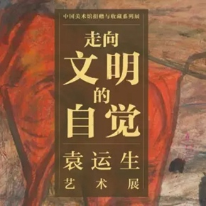 Awareness of Civilization: Exhibition of Artistic Works by Yuan Yunsheng Opened at the National Art Museum of China