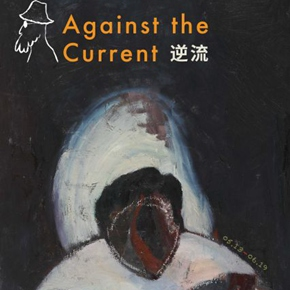 Against the Current: Gao Yang Solo Exhibition to be Presented at Kui Yuan Gallery