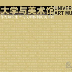 "02 The publication of ""University and Art Museum"""