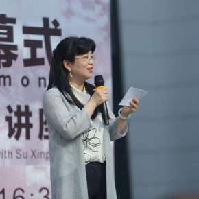 04 Yao Hua, Deputy Director of the He Art Museum presided over the opening ceremony