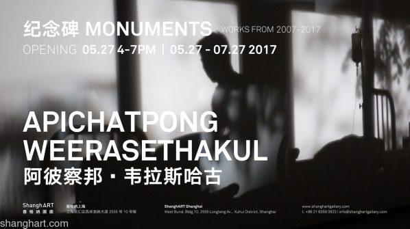 Poster of Apichatpong Weerasethakul