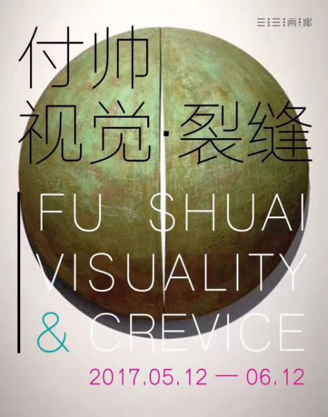 Poster of Fu Shuai Visuality & Crevice