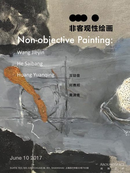 Poster of Non-objective Painting