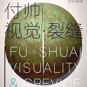"Fu Shuai's solo exhibition ""Visuality & Crevice"" will be present at Sun Sun Art in Tianjin"