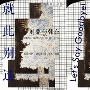 """Magician Space presents """"Let's Say Goodbye!"""" featuring works by Liu Ding and Han Dong"""