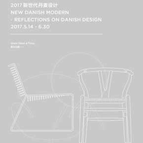 "psD presents ""NEW DANISH MODERN – Reflections on Danish Design"" in Shanghai"