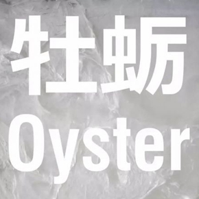 """C-Space Gallery presents """"Oyster"""" featuring Ophelia S. Chan and Oliver Haidutschek"""
