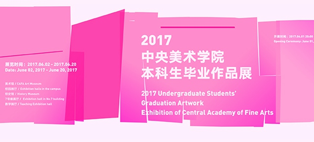The Same Promise with a Different Beginning: 2017 CAFA Graduation Season Unveiled a Warm Opening on June 1