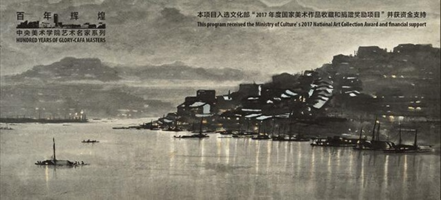 Harmonized Beauty: Exhibition Commemorating the 100th Anniversary of Zong Qixiang's Birth