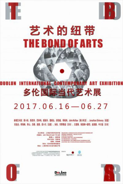 Bond of Arts – DuoLun International Contemporary Art Exhibition