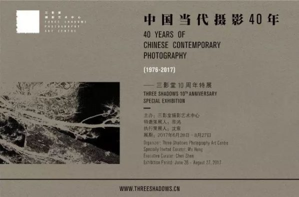 Poster of 40 Years of Chinese Contemporary Photography(1976-2017)– Three Shadows 10th Anniversary Special Exhibition