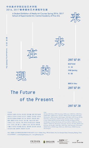Poster of Future of the Present