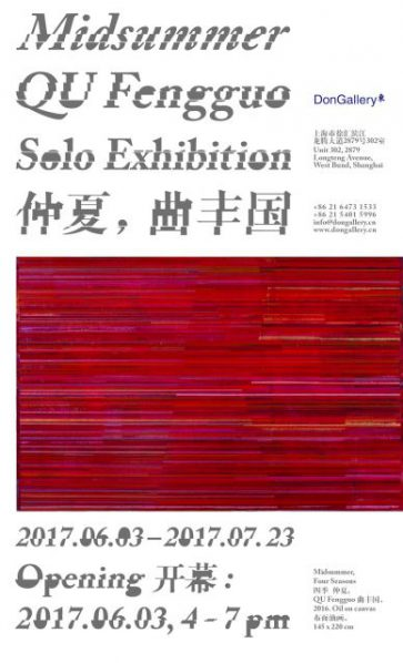 Poster of Midsummer Qu Fengguo Solo Exhibition