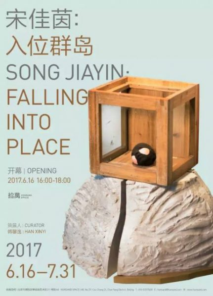Poster of Song Jiayin Falling into Place