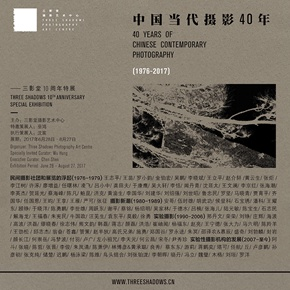 40 Years of Chinese Contemporary Photography – Three Shadows 10th Anniversary Special Exhibition