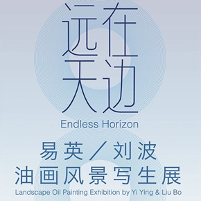 """Endless Horizon"" – Landscape Oil Painting Exhibition by Yi Ying & Liu Bo: Returning to the Truth of Painting"