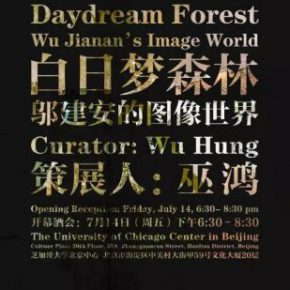 00 Poster 290x290 - Daydream Forest: Wu Jianan's Image World Exhibiting at University of Chicago Center in Beijing