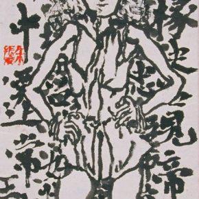 02 Zhu Zhengeng Fashion Show ink on paper 78 × 30 cm 2003 290x290 - Zhu Zhengeng