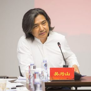05 Wu Weishan, Deputy Director of the Creation Engineering Art Committee and Director of the National Art Museum of China