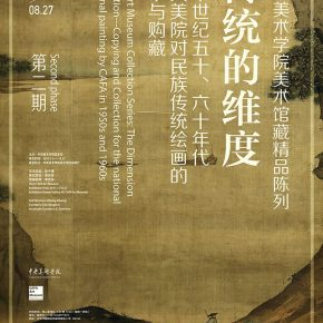 """39 Poster 290x290 - """"The Dimension of Tradition – Copying and the Collection for the National Traditional Painting by CAFA in the 1950s and 1960s"""""""