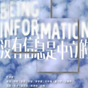 "The Research Exhibition Project ""Being Information"" is on Display at SSSSTART"