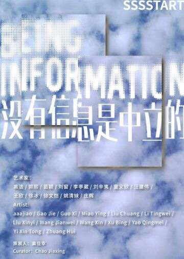 Poster of Being Information